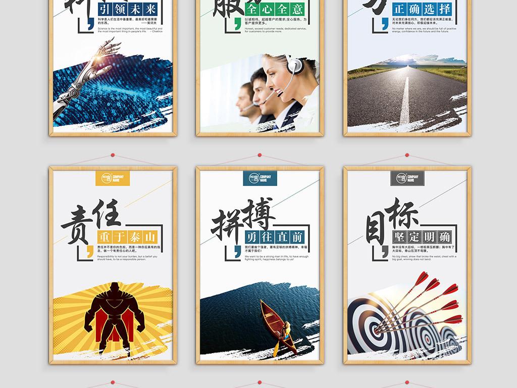 平面|广告设计 海报设计 企业文化海报 > 企业文化墙励志标语创意海报图片