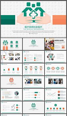 社区服务PPT模板 社区服务PPT模板下载 社区服务PPT模板图片设计