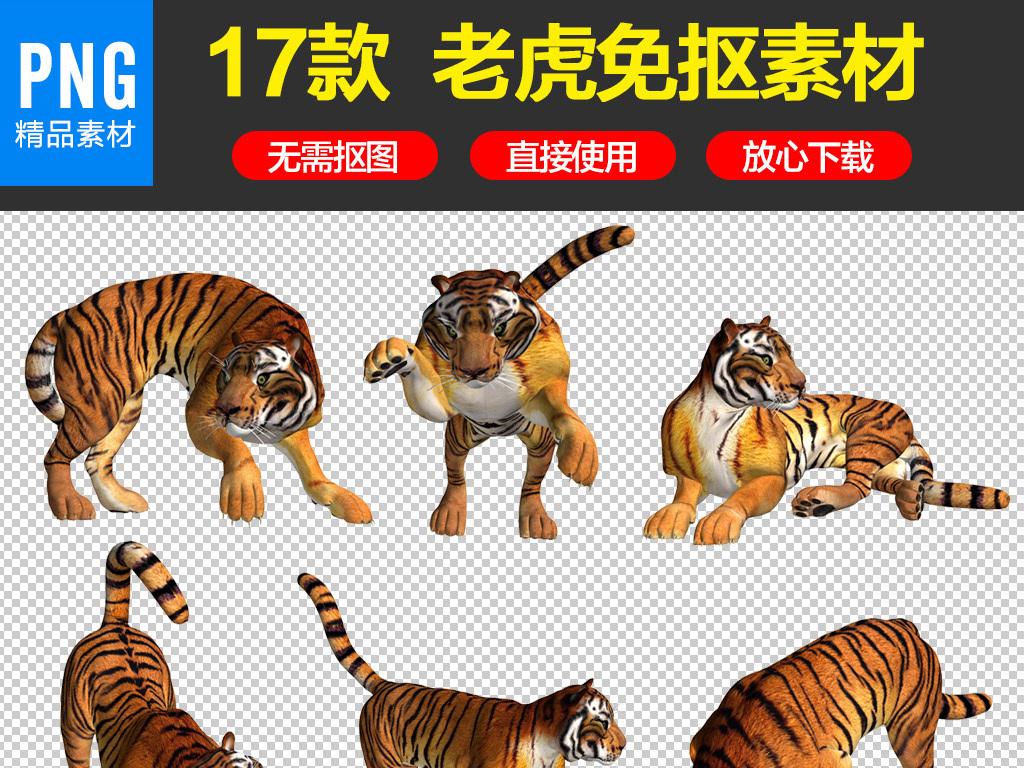 设计元素 自然素材 动物 > 老虎素材老虎图片png免抠素材  版权图片