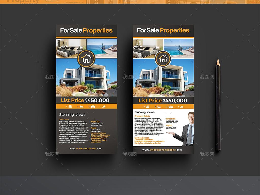 平面|廣告設計 海報設計 國外創意海報 > 房產中介服務公司海報單頁
