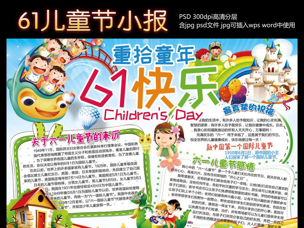 我图网提供精品流行61儿童节电子小报手抄报模板素材