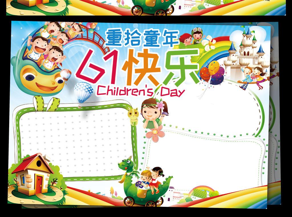 61儿童节电子小报手抄报模板