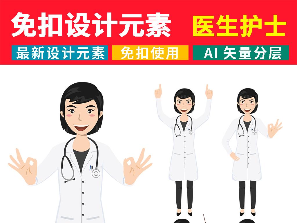 可爱女医生表情造型动作设计元素ai矢量分层图