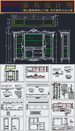 2017简欧整体固装酒柜书柜CAD图纸平面设计图下载 图片10.57MB 柜子图纸大全 全屋定制CAD图纸