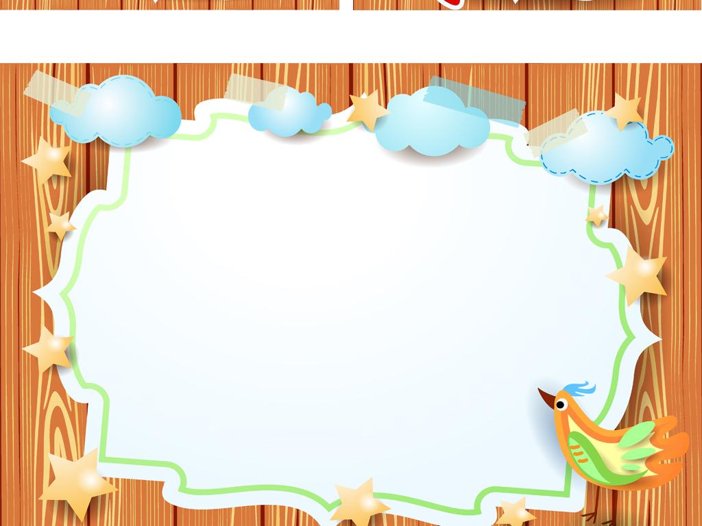 设计元素 背景素材 卡通边框 > 非常可爱的卡通儿童节海报背景全套共