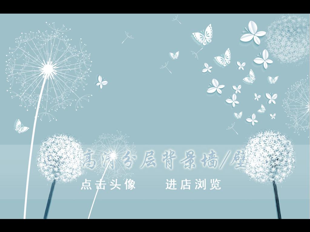 立体蝴蝶白色蒲公英背景墙