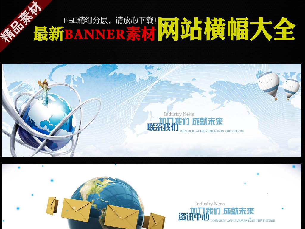 我图网提供精品流行蓝色大气简约新闻banner横幅素材