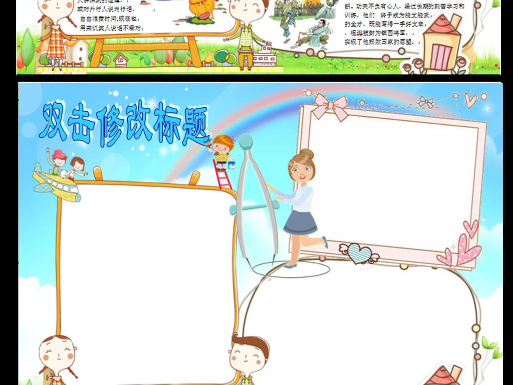 word电子小报语文成语故事手抄报模板