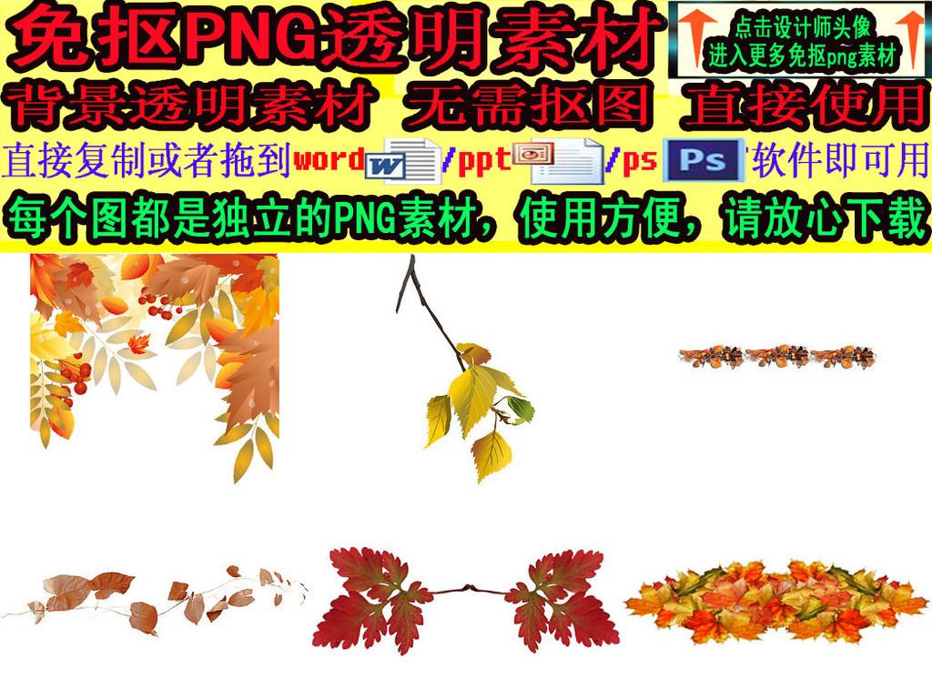 我图网提供精品流行免抠ps古风素材图片大全下载4下载,作品模板源文件可以编辑替换,设计作品简介: 免抠ps古风素材图片大全下载4 位图, RGB格式高清大图,使用软件为 Photoshop CS5(.png) 免抠ps古风