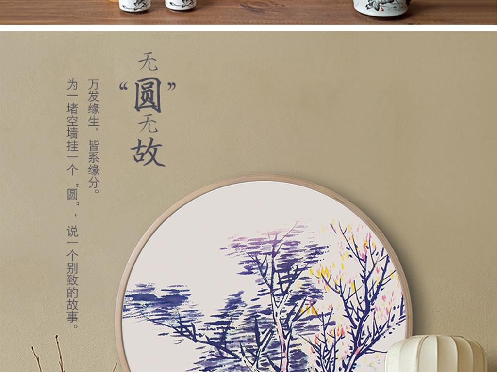 时尚雅致中式无框画简约圆形山水画装饰画