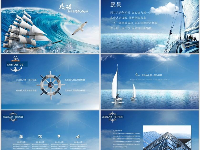 天空大海洋清新商务工作汇报计划总结PPT下载 课件编号 26921283