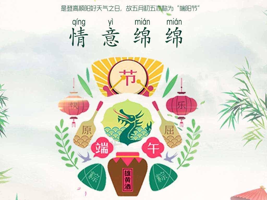 学生端午节海报图片手绘端午节英语展.