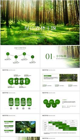 PPT绿色 大自然 PPT格式绿色 大自然素材图片 PPT绿色 大自然设计模板 我图网