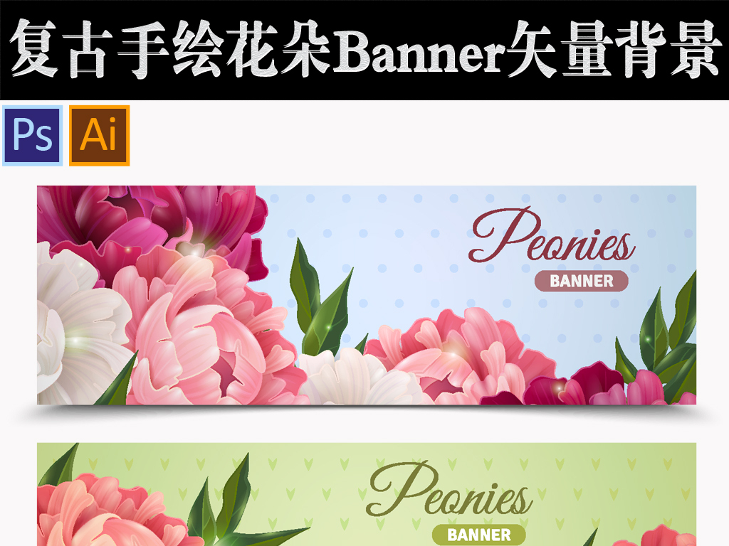 复古手绘花卉banner矢量海报背景淘宝背景