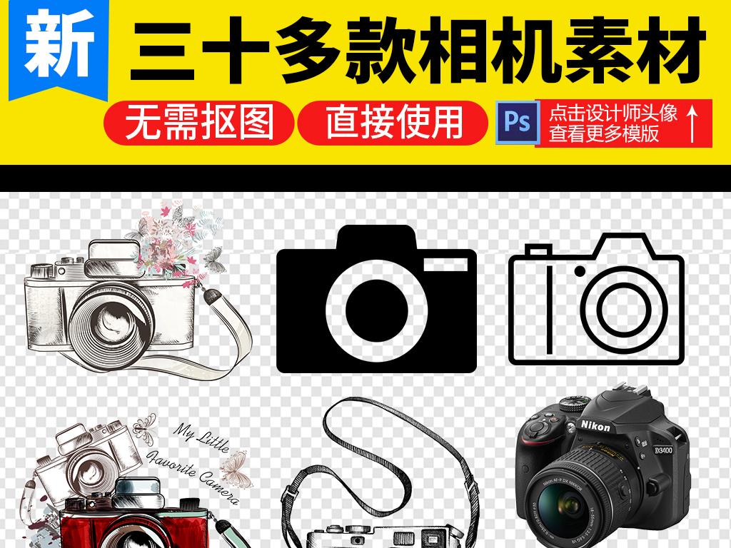 数码相机尼康复古照相机psd高清佳能相机相机简笔画