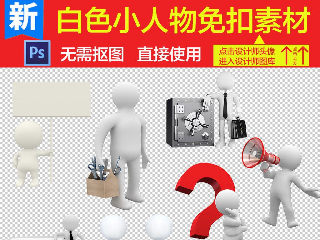 我图网提供精品流行商务合作活动办公立体3d小人素材