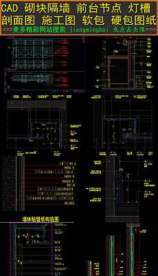 CAD砌块隔墙施工图前台节点灯槽剖面图纸-室内前台图片素材 室内前