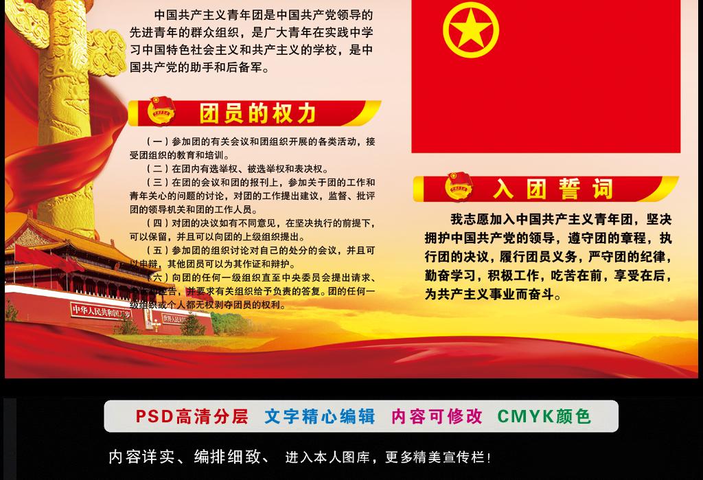青春梦中国梦校园文化共青团宣传栏