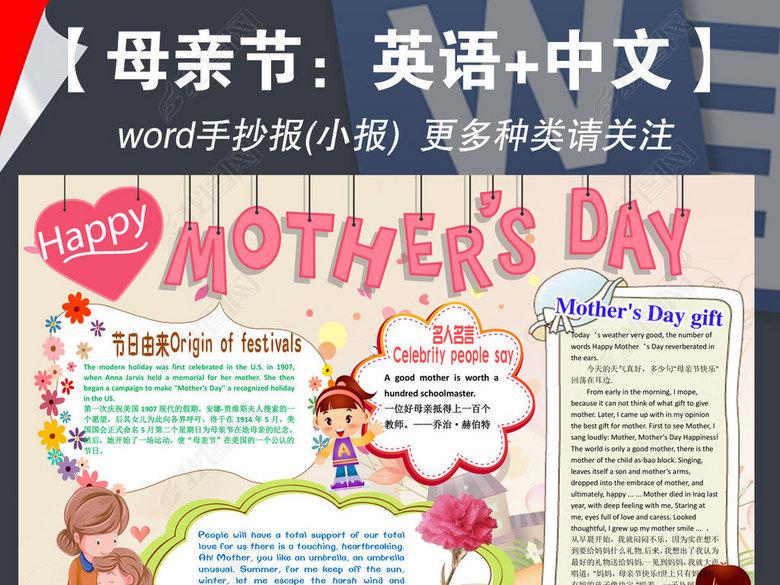 word母亲节妈妈节日快乐英语手抄报电子小报