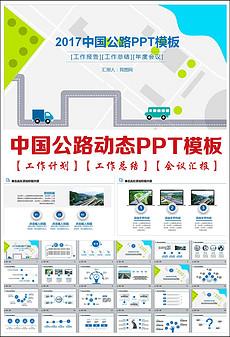 公路交通PPT模板 公路交通PPT模板下载 公路交通PPT模板图片设计