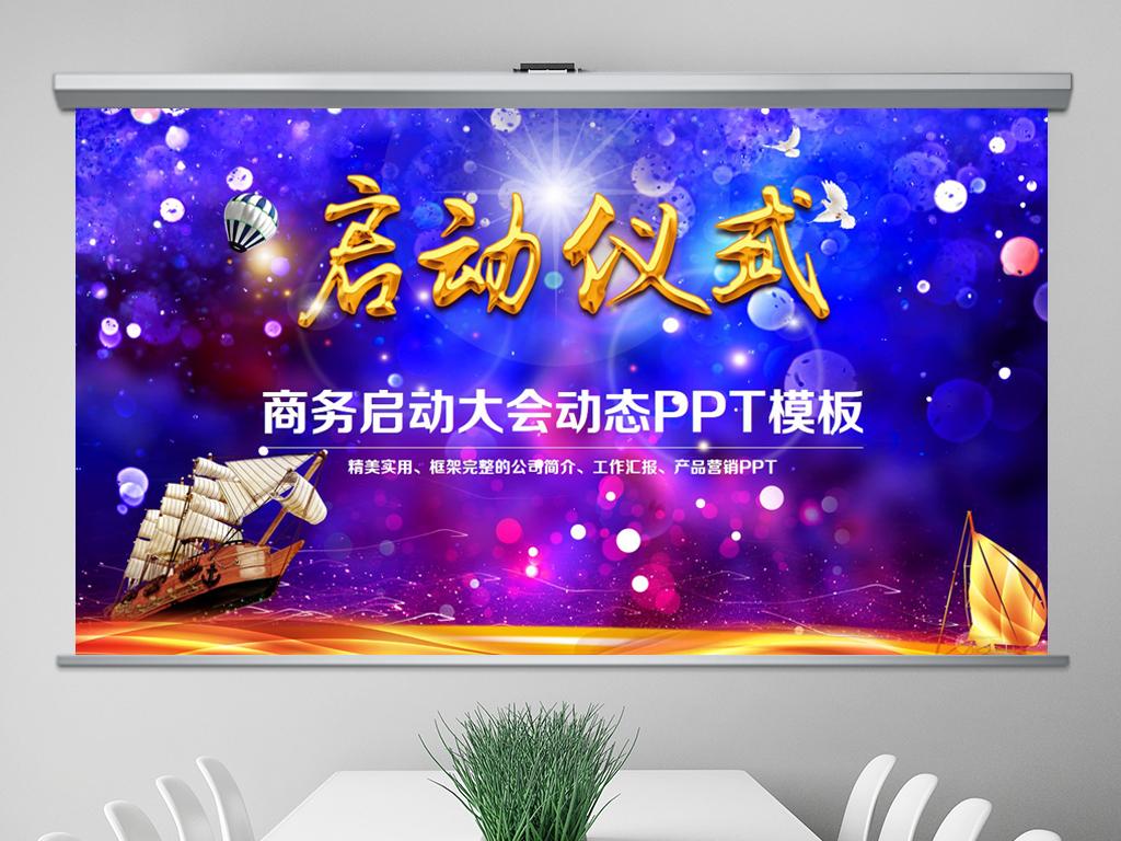 商务活动启动仪式会议开幕仪式PPT模板下载 38.80MB 商务通用大全