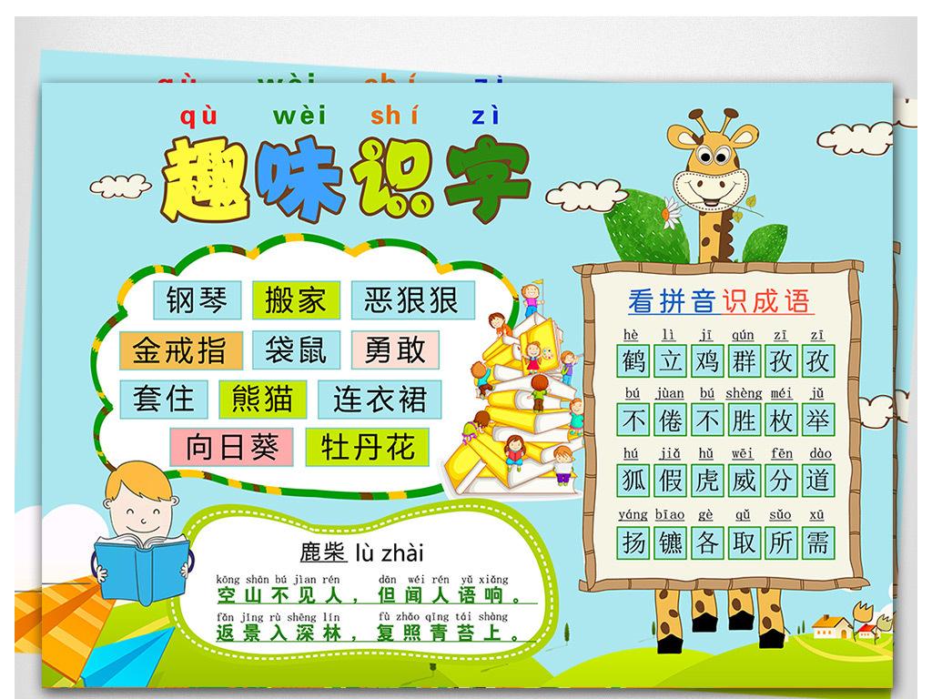 识字小报手抄报汉字文化汉字知识小报模板图片素材 psd下载 7.04MB 其他大全 其他