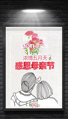 感恩母亲节促销海报 素描水彩母亲节展板素材-素描背景图片图片