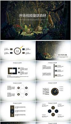 动态森林图片素材 动态森林图片素材下载 动态森林背景素材 动态森林