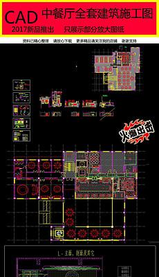 中餐厅cad平面图 中餐厅cad平面图模板下载 中餐厅cad平面图图片设