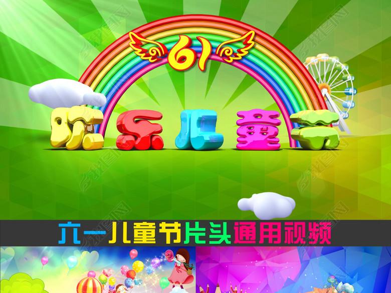 欢乐六一儿童节快乐卡通晚会演出片头视频