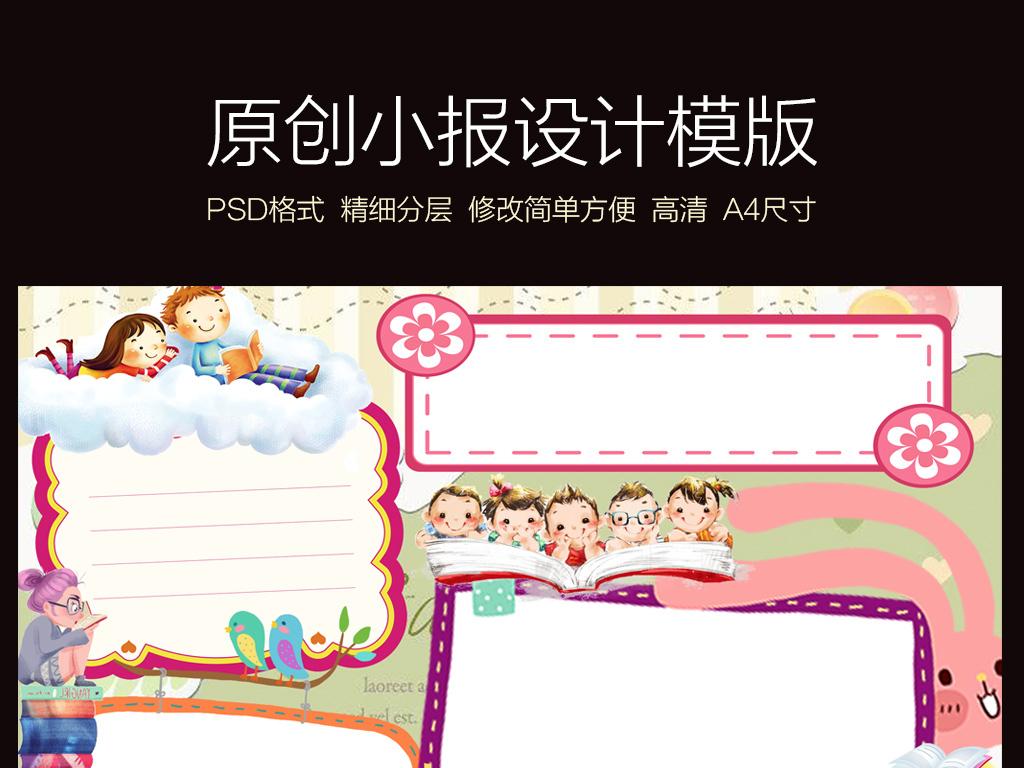 读书小报手抄报模板图片设计素材_高清其他下载(14.25