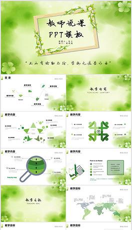 PPT绿色专业