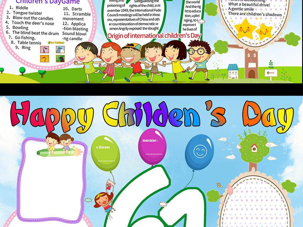 六一儿童节英语手抄报图片素材 psd模板下载 116.99MB 儿童节手抄报