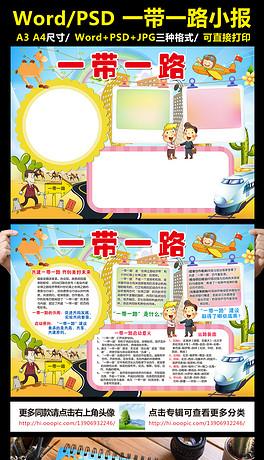 DOCX手抄小报版面设计图片
