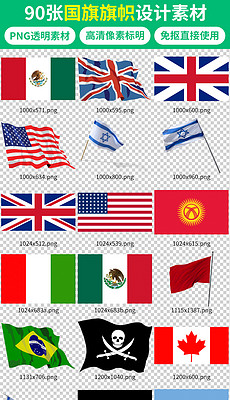 全球各国国旗飘扬旗帜设计素材