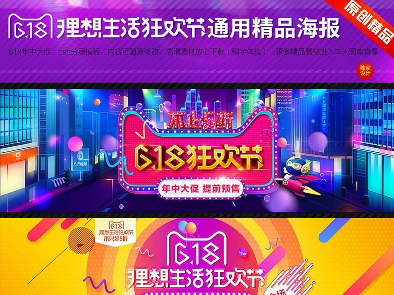 淘宝天猫618狂欢节海报首页店铺模板