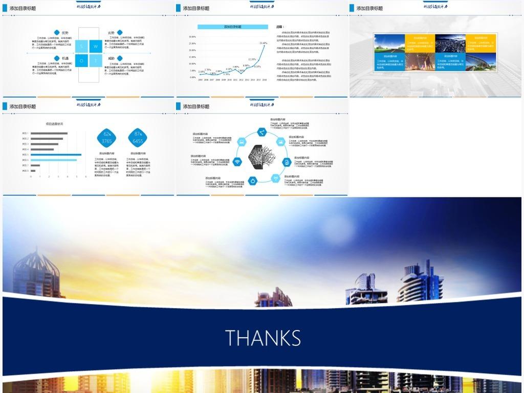 智慧城市发展规划商务报告PPT模板下载 11.03MB 工作汇报PPT大全