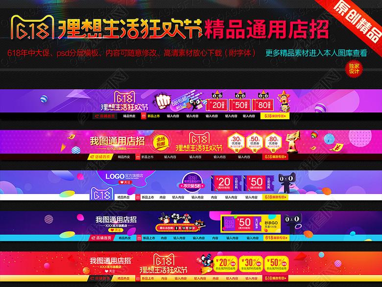 天猫淘宝618理想生活狂欢节店招导航模板