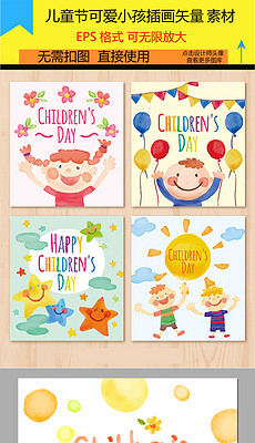 六一儿童节海报61儿童节活动海报儿童节插画-儿童节元素 儿童节元素