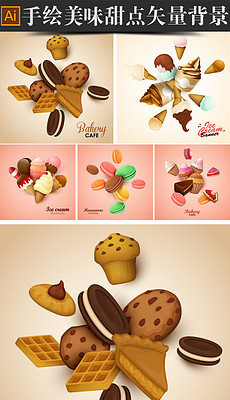 美味甜点马卡龙冰淇淋饼干糕点等矢量展板海报背景-邀请函背景图片