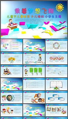 六一儿童节PPT模板 六一儿童节PPT模板下载 六一儿童节PPT模板图片设计素材