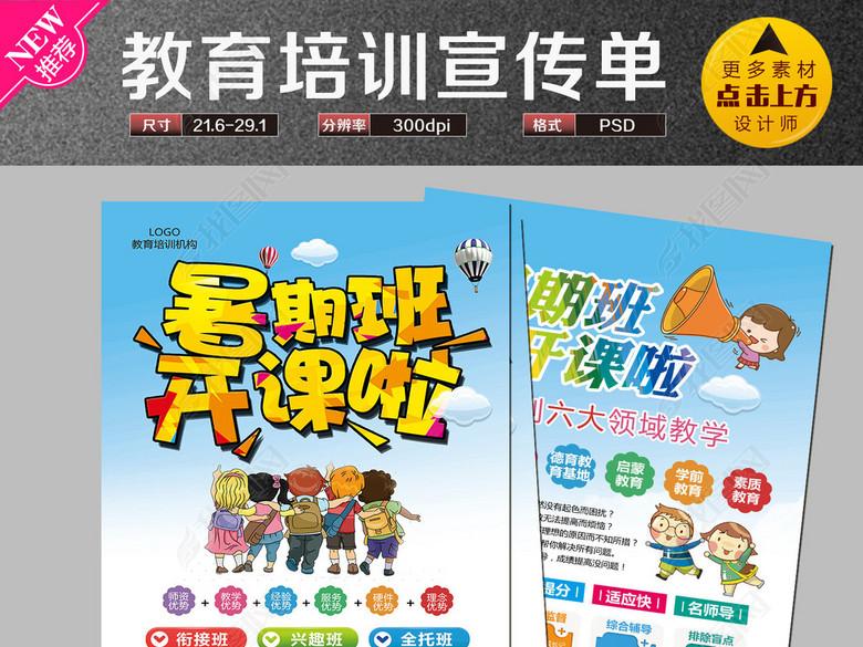 卡通创意暑假培训招生海报暑假班DM单模板