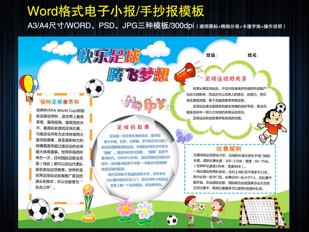 足球手抄报体育运动小报word模板