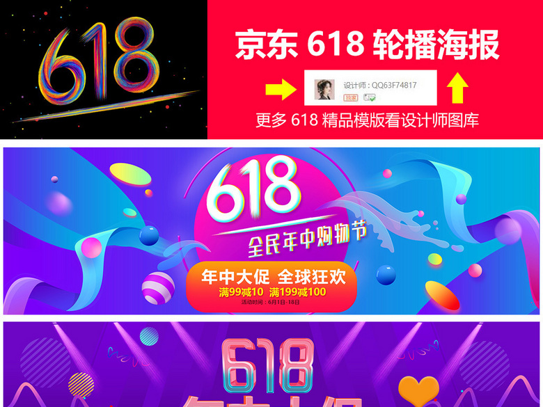 京东618理想生活狂欢节首页海报通用模板