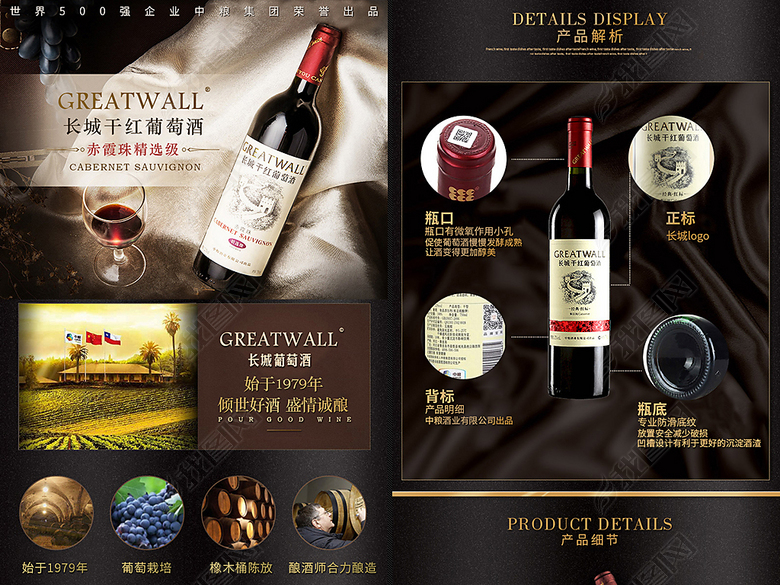 淘宝天猫干红葡萄酒详情页细节描述模板