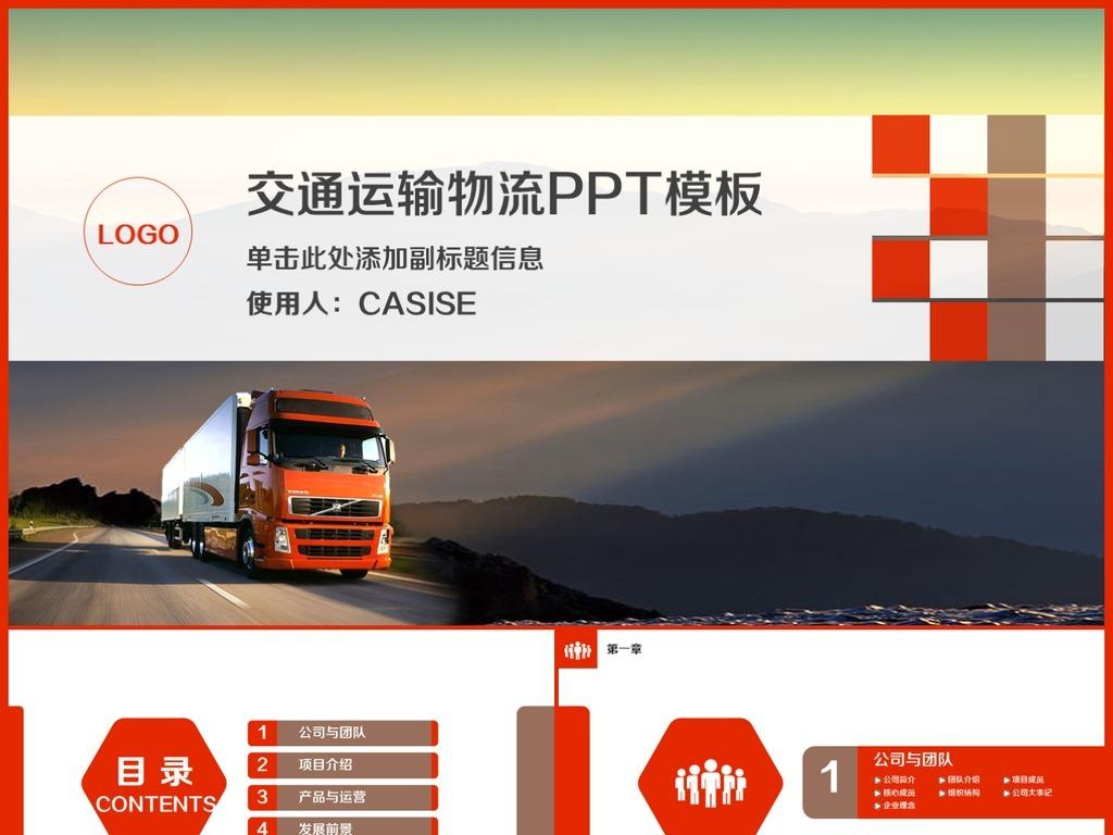 物流运输公司ppt动态模板PPT下载 环保公益PPT大全 编号 16555430