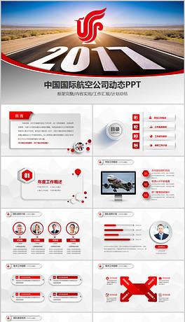 PPTX国际会议PPT PPTX格式国际会议PPT素材图片 PPTX国际会议