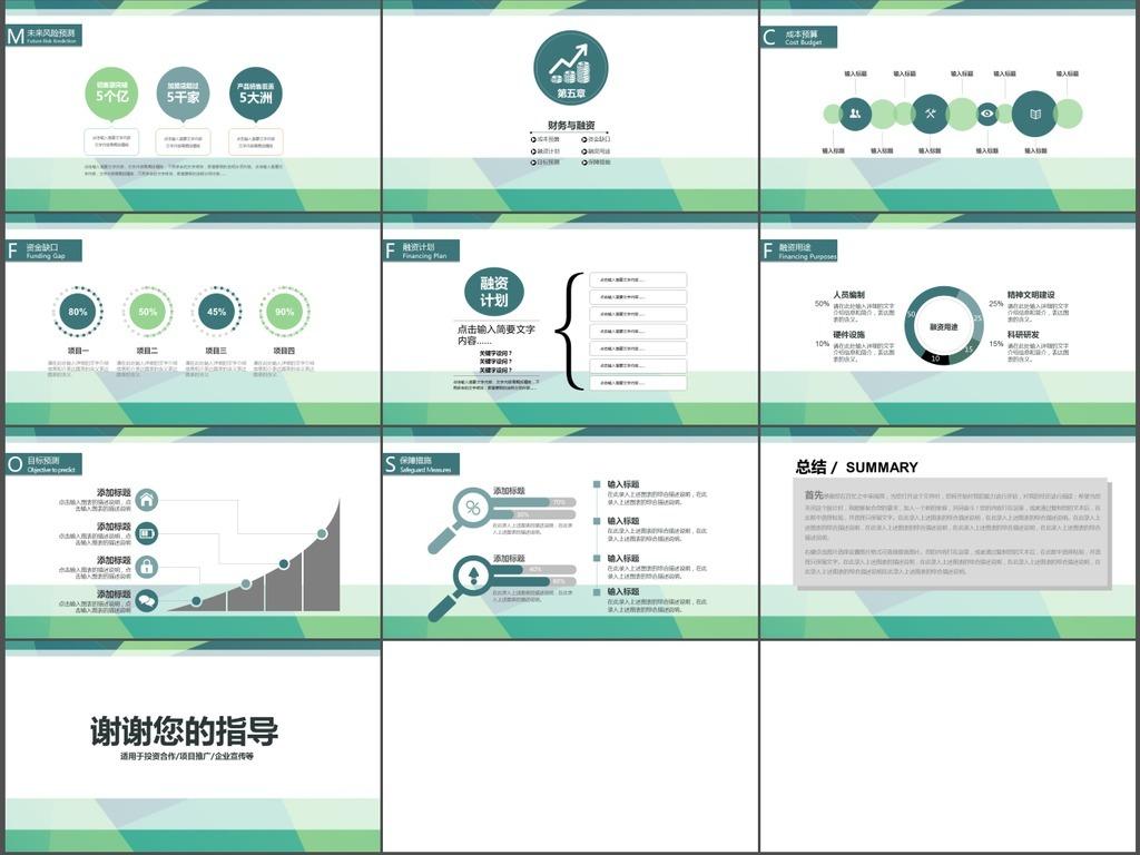 创业融资计划PPT模板下载 3.60MB 营销策划PPT大全 商务办公PPT