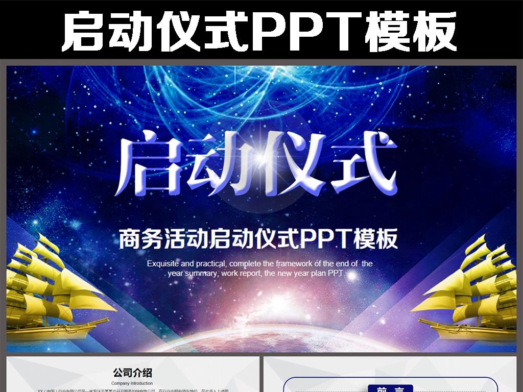 商务活动启动仪式会议开幕仪式PPT模板下载 17.65MB 其他大全 商务