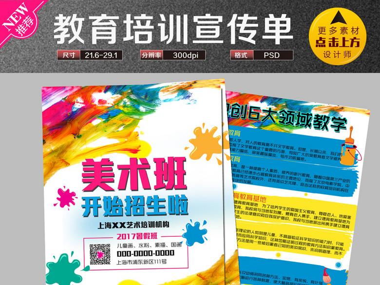 水墨风炫彩美术班宣传单PSD模板